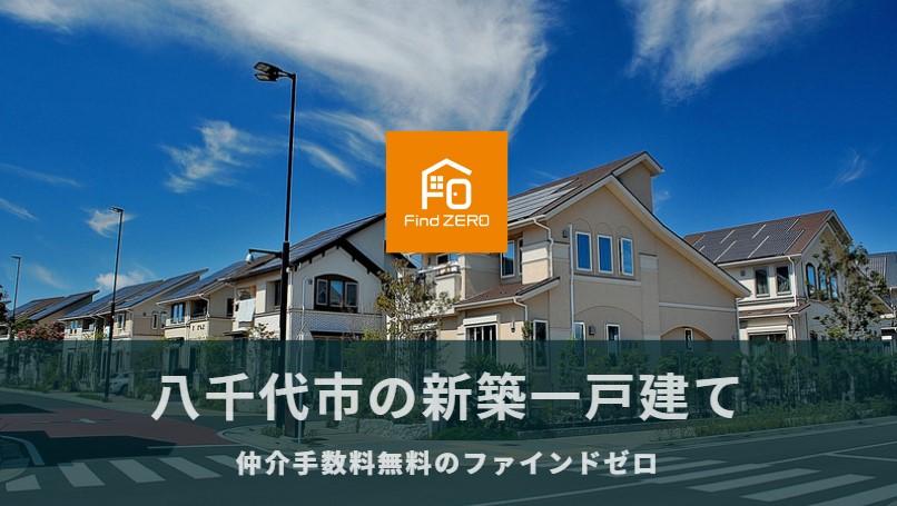 八千代市の新築一戸建て(建売・分譲・戸建て)新築物件を仲介手数料無料で購入