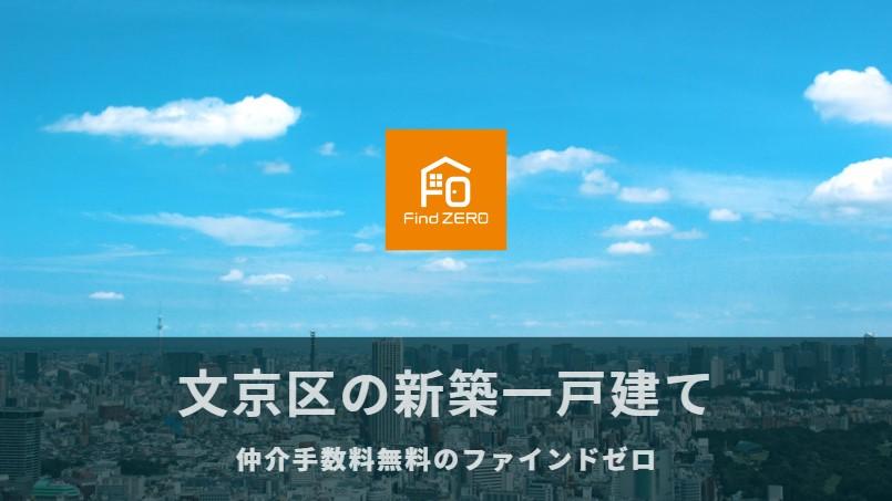 文京区の新築一戸建てを仲介手数料無料でご紹介