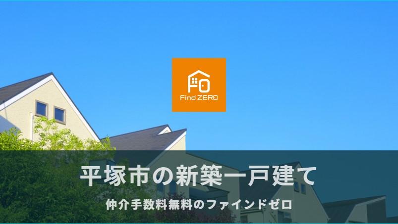 平塚市の新築一戸建て(建売・分譲・戸建て)新築物件を仲介手数料無料で購入