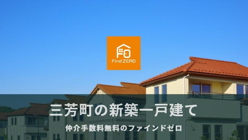 三芳町の新築一戸建て(建売・分譲・戸建て)新築物件を仲介手数料無料で購入