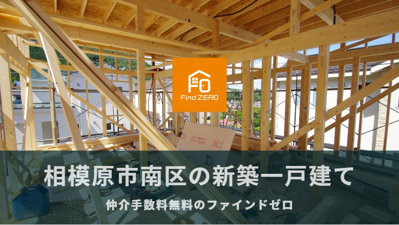 相模原市南区の新築一戸建てを仲介手数料無料で購入