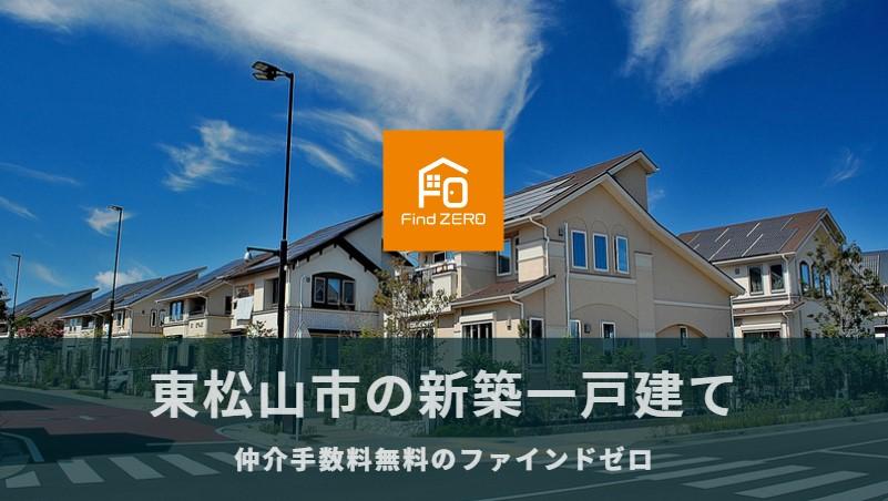 東松山市の新築一戸建て(建売・分譲・戸建て)新築物件を仲介手数料無料で購入