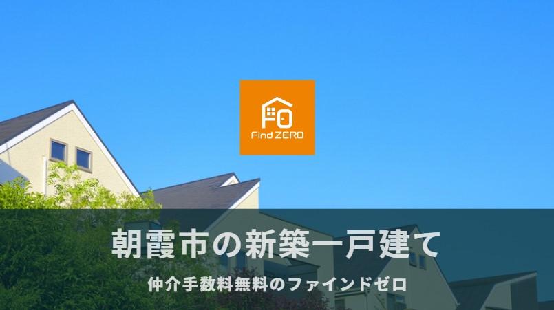 朝霞市の新築一戸建てを仲介手数料無料で購入