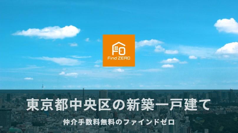 東京都中央区の新築一戸建てを仲介手数料無料でご紹介