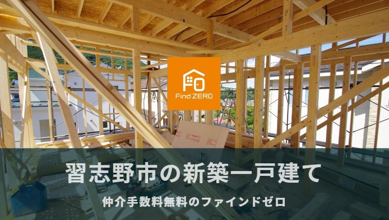 習志野市の新築一戸建て(建売・分譲・戸建て)新築物件を仲介手数料無料で購入