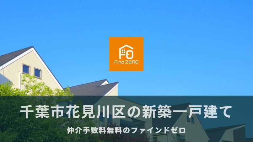 千葉市花見川区の新築一戸建てを仲介手数料無料で購入