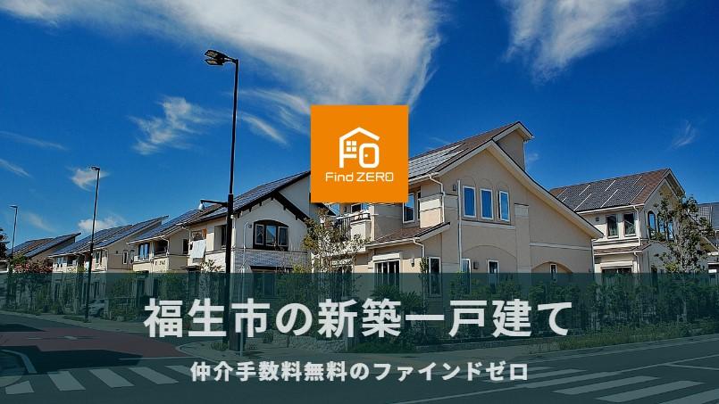 福生市の新築一戸建てを仲介手数料無料でご紹介