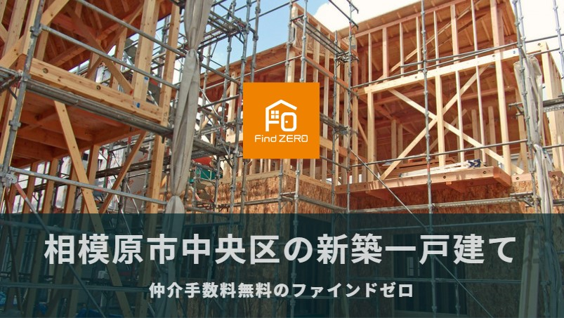 相模原市中央区の新築一戸建てを仲介手数料無料で購入
