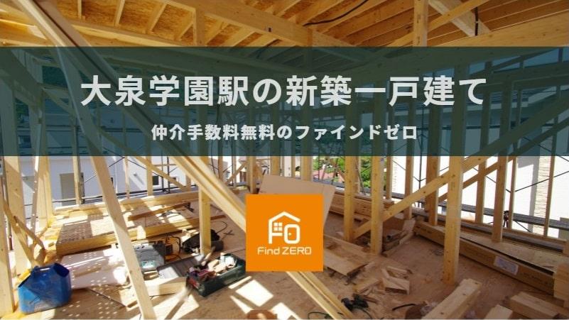 大泉学園駅の新築一戸建てを仲介手数料無料で購入