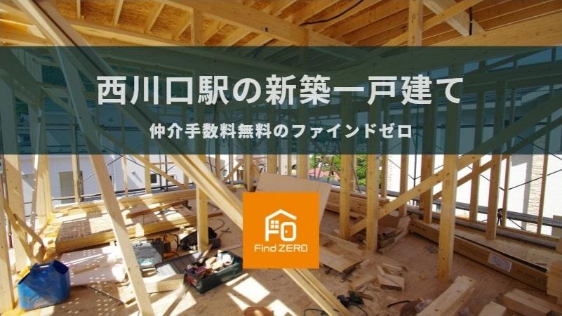 西川口駅の新築一戸建てを仲介手数料無料で購入