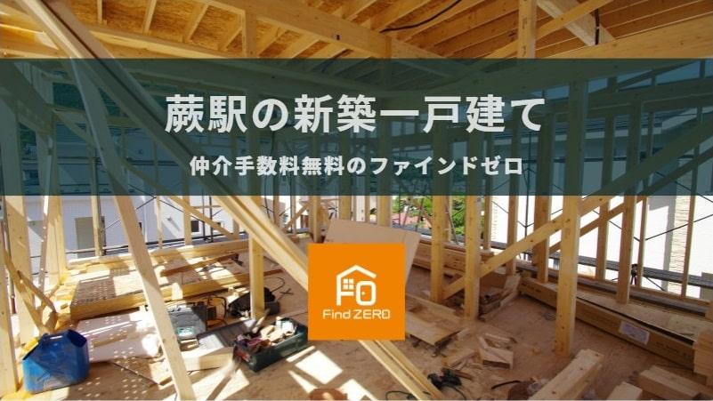 蕨駅の新築一戸建てを仲介手数料無料で購入