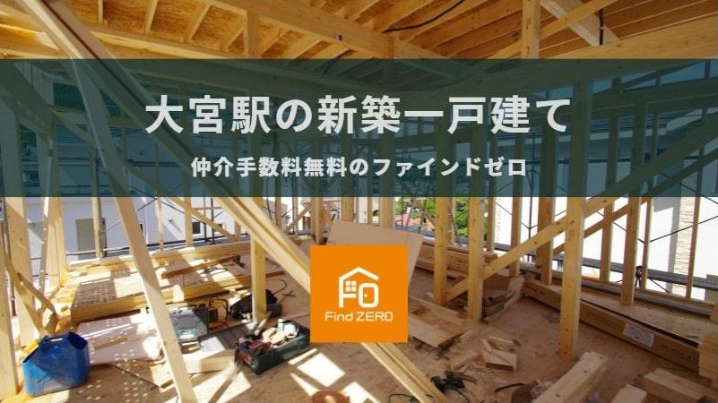 大宮駅の新築一戸建てを仲介手数料無料で購入
